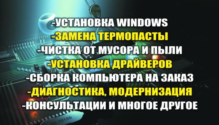 Услуги ремонт компьютер чистка установка Windows(Виндовс)