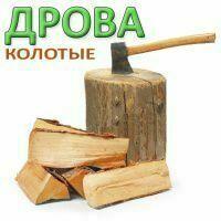 Дубовые дрова. Колотые сухие дубовые. Купить дрова. Дрова с доставкой