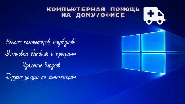 Ремонт компьютеров на дому/офисе. Компьютерная помощь