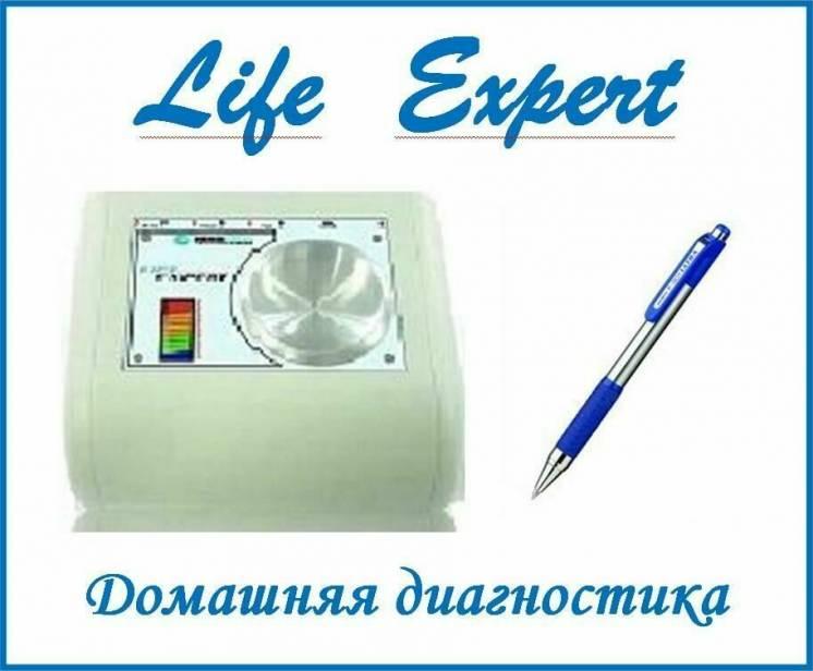 Life Expert – прибор, предназначенный для быстрой диагностики.