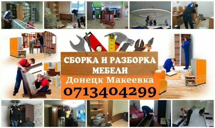 сборщик мебели упаковка разборка переезд Донецк