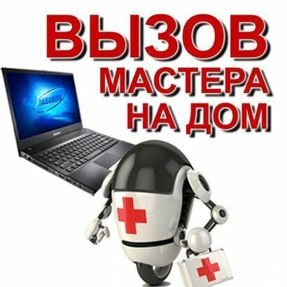 Ремонт,диагностика компьютеров \ноутбуков