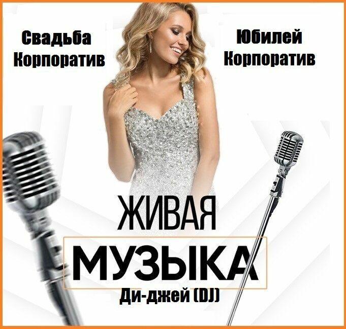Живой вокал, живая музыка, диджей на юбилей, корпоратив, выпускной.