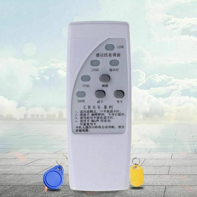 Универсальный дубликатор RFID меток ключей домофон