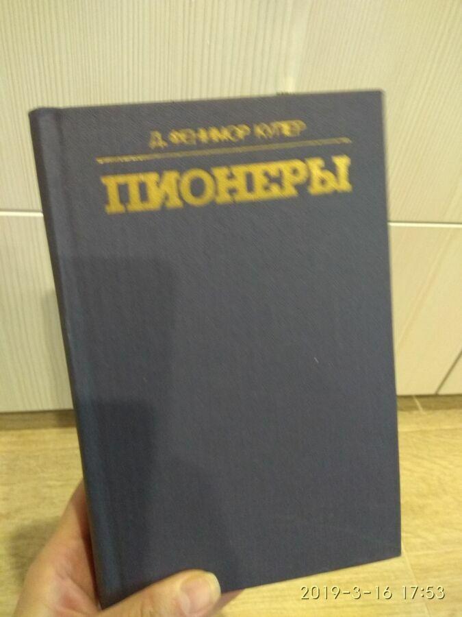 """Д.Ф.Купер """"Пионеры,или у истоков Саскуиханны"""" (роман)"""