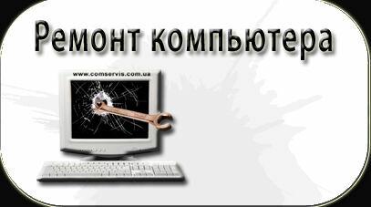 Ремонт  компьютеров, системных блоков