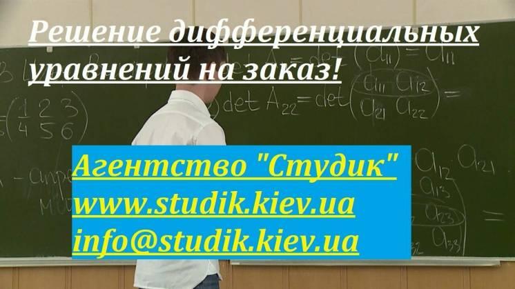 Выполнение дифференциальных уравнений на заказ в Украине