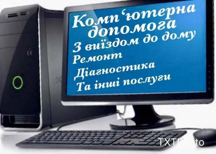 Компютерний майстер