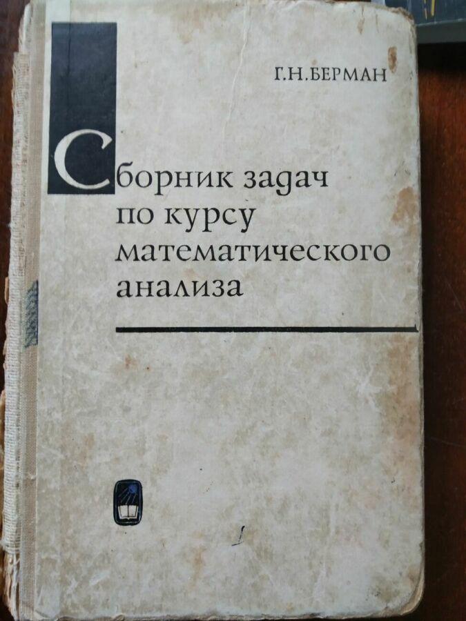 Сборник задач по курсу математического анализа Берман
