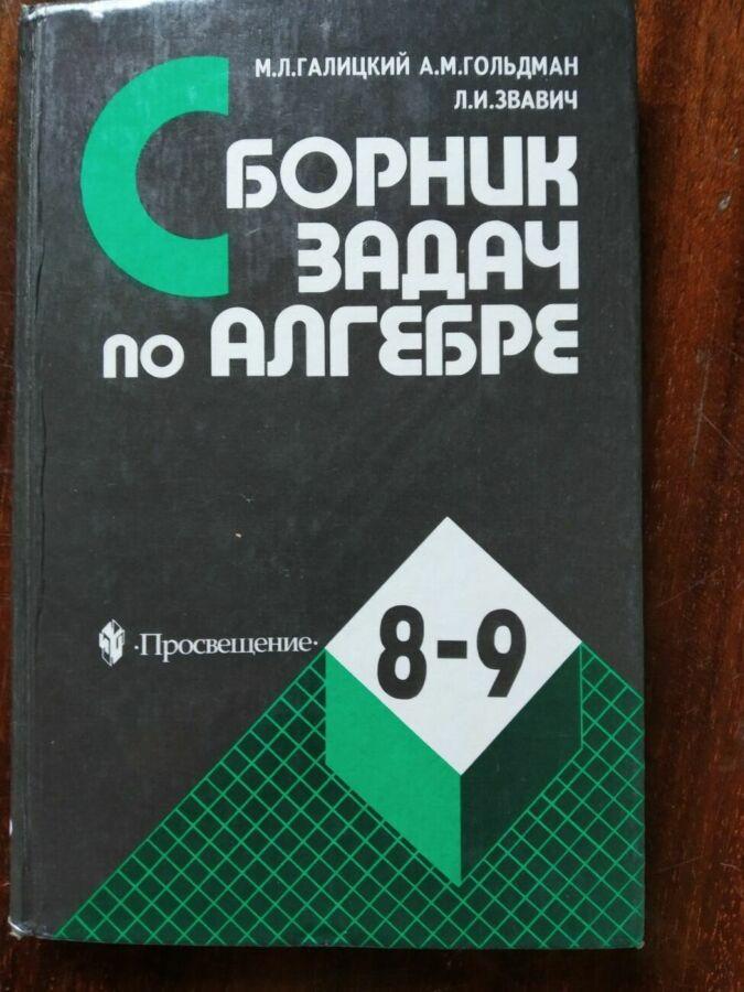 Сборник задач по алгебре 8-9 Галицкий