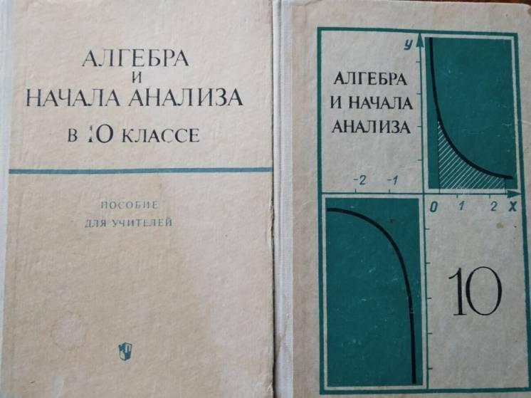 Алгебра 10 и решебник под редакцией Колмогорова