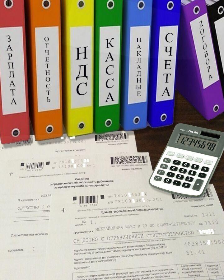 Бухгалтерские услуги, (Ведение бухгалтерии) всем группам: ФОП, ФЛП, СП