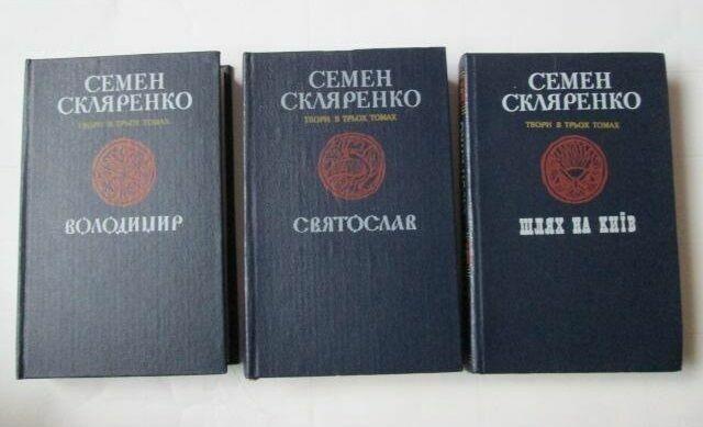 Семен Скляренко. Твори в трьох томах