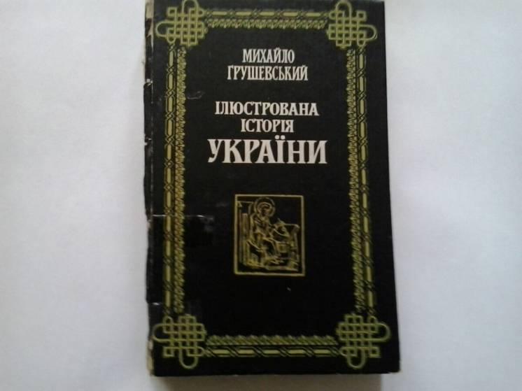 М.грушевський.ілюстрована історія україни