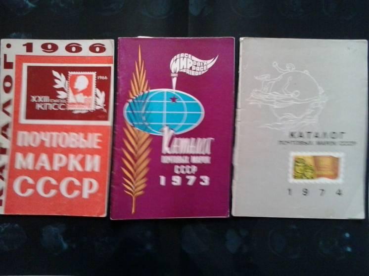 Каталоги почтовых марок 1966,1973,1974 г.г.
