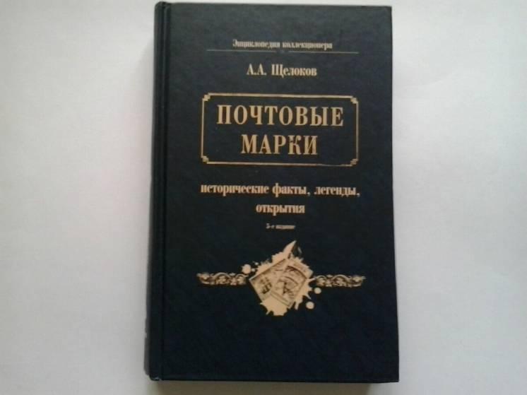 А.а.щелоков.почтовые марки.исторические факты,легенды,открытия