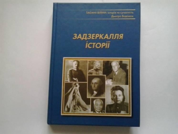 Д.вєдєнєєв.задзеркалля історії(таємні війни)