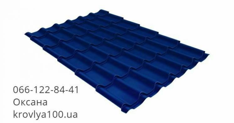 Металлочерепица 5005 синяя глянцевая