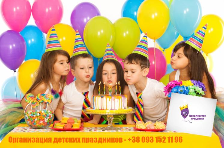 Аниматоры для Детей Киев
