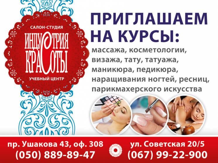 Обучение на курсе Косметолог - Массажист.