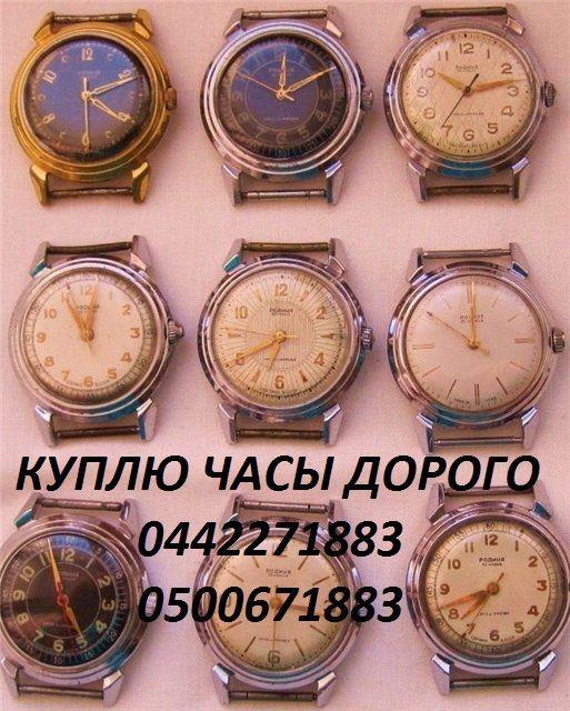 Продать часы киев кв украина стоимость час