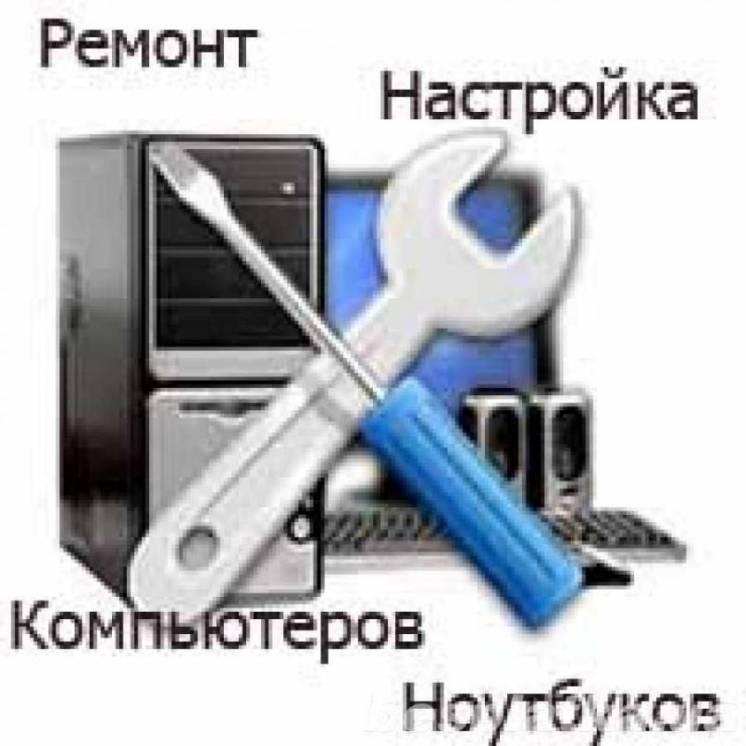 Качественный РЕМОНТ КОМПЬЮТЕРОВ,диагностикaа и обслуживание С ГАРАНТИЕ