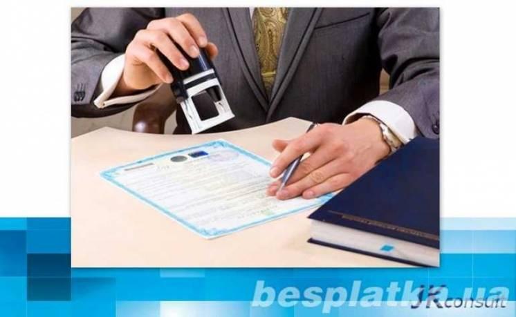 Регистрационные услуги