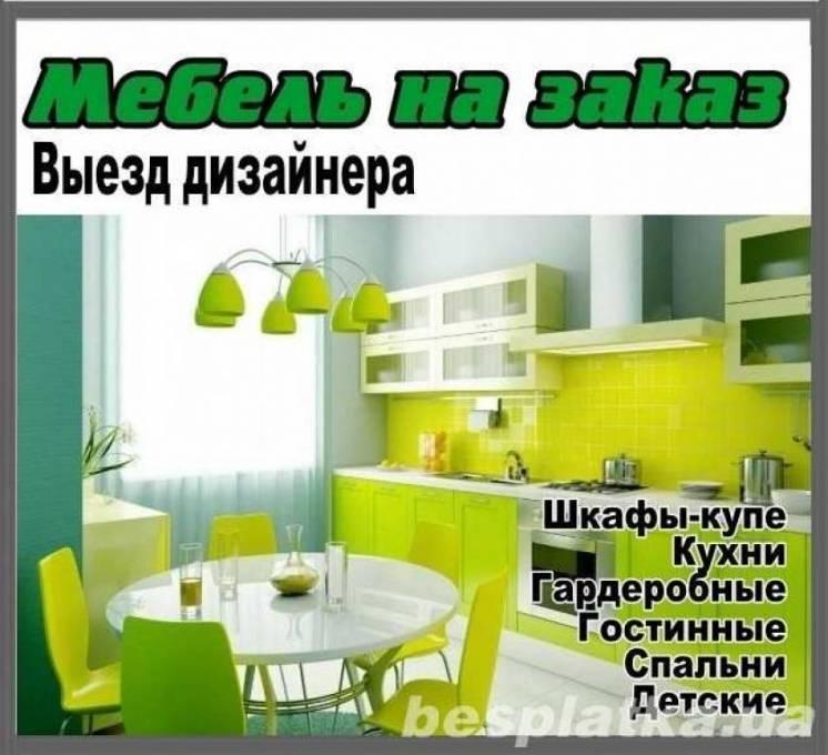Корпусная мебель- для дома, офиса, гостиницы и т.д.