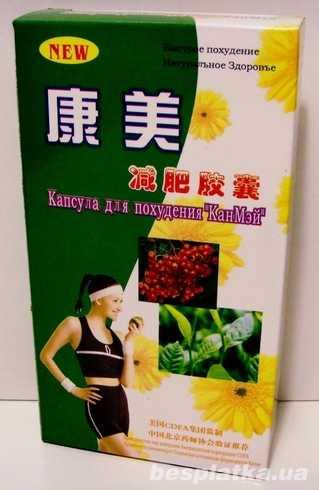 капсулы для похудения канмэй