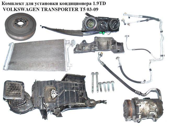Транспортер т4 установка кондиционера какой двигатель лучше для фольксваген транспортер т4
