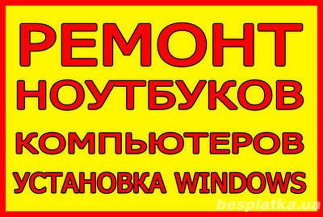 Установка Windows и Программ. Ремонт Ноутбуков и ПК. Чистка от пыли.
