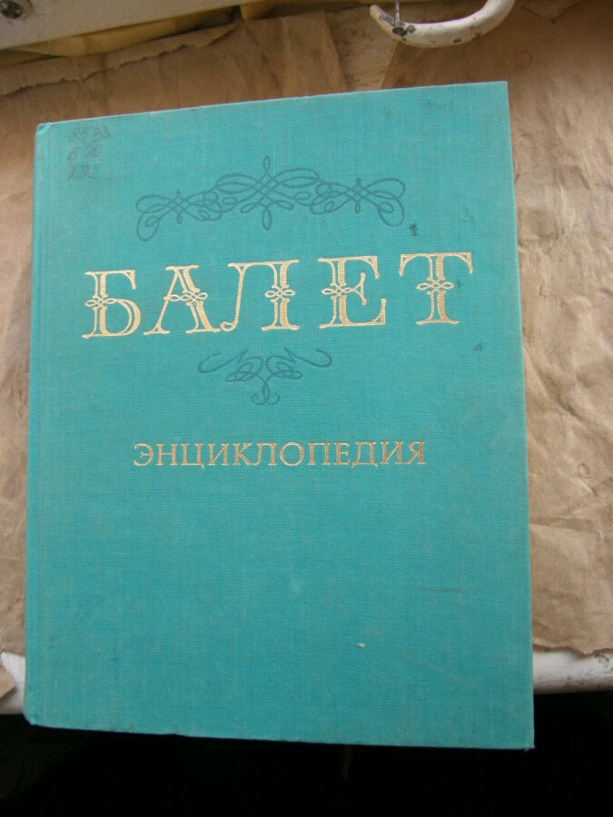 Балет. энциклопедия