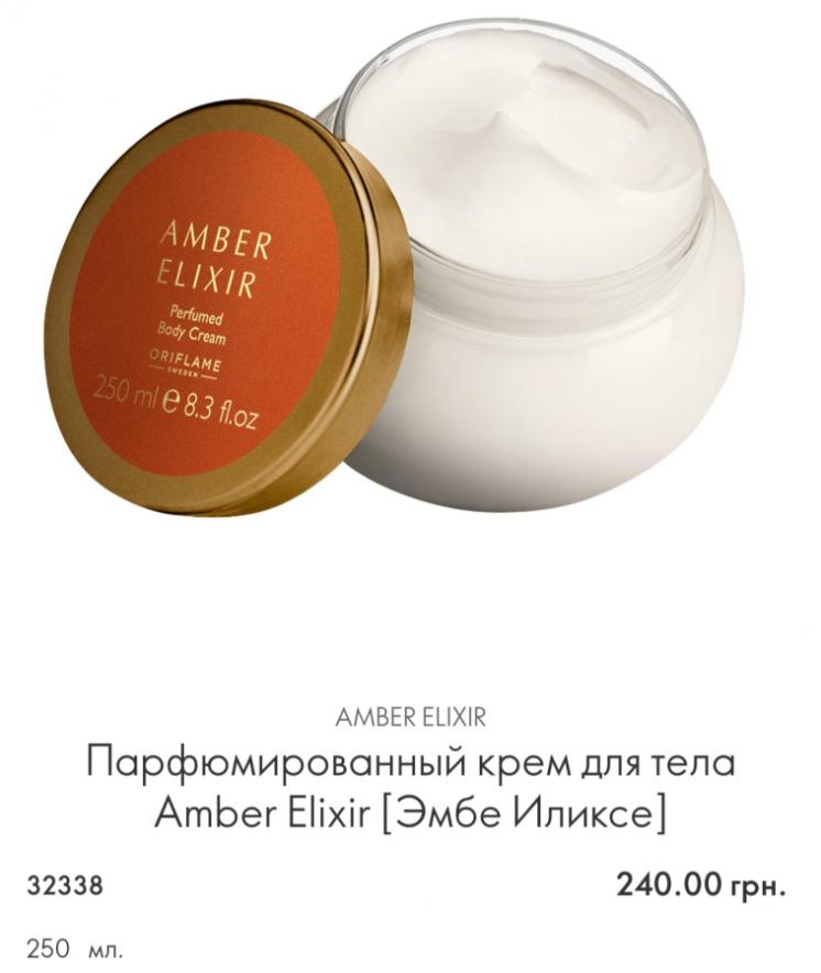 Парфюмированный крем для тела Amber Elixir