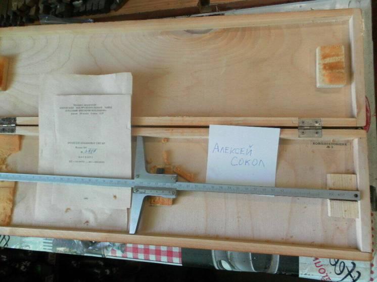 Штанген глубиномер 400 мм кл.1 новый с хранения ссср