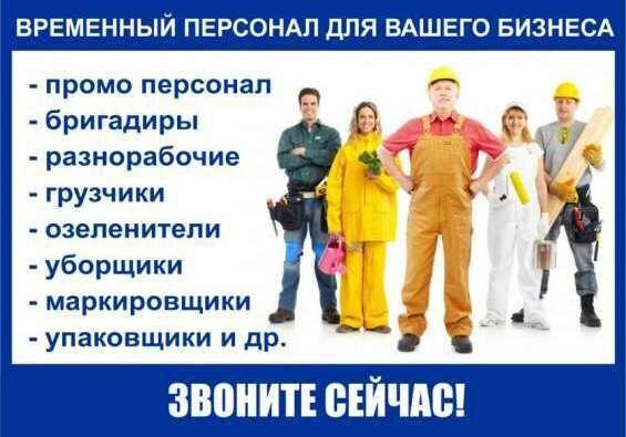 Разнорабочие, подсобники, грузчики, киев