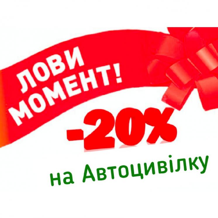 Автоцивілка (осаго) - Електронний договір
