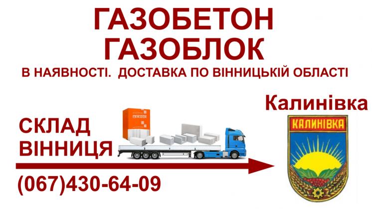 Газобетон газоблок - доставка в калинівка та калинівський район