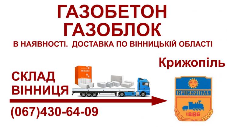 Газобетон газоблок - доставка в крижопіль та крижопільський район