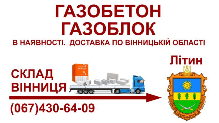 Газобетон газоблок - доставка в літин та літинський район