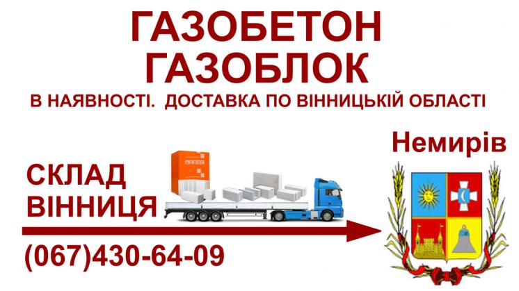 Газобетон газоблок - доставка в немирів та немирівський район