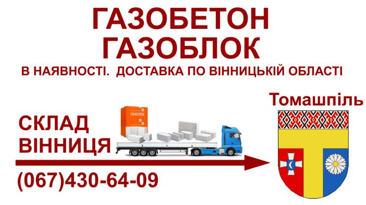 Газобетон газоблок - доставка в томашпіль та томашпільський район1400