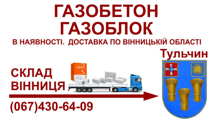 Газобетон газоблок - доставка в тульчин