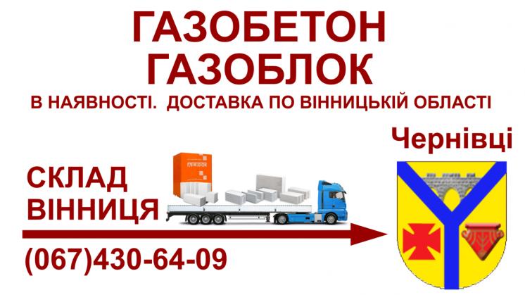 Газобетон газоблок -  доставка в чернівці та чернівецький район