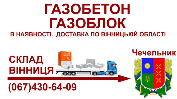 Газобетон газоблок - доставка в чечельник та чечельницький район