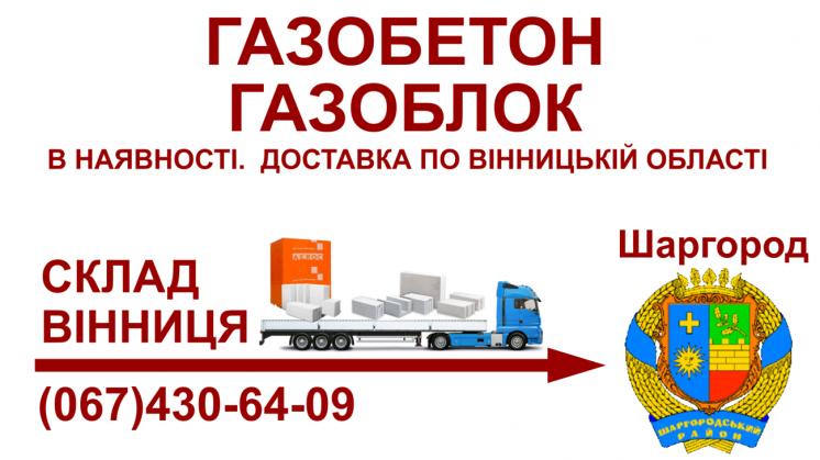 Газоблок газобетон - доставка в шаргород та шаргородський район