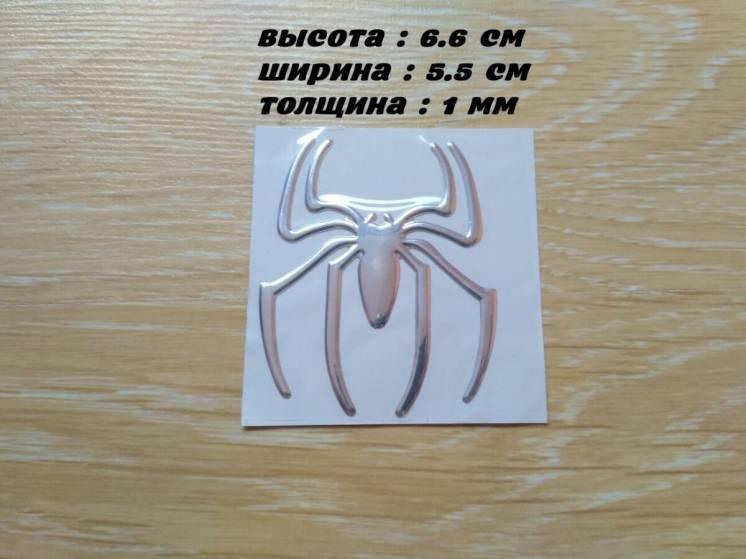 Наклейка на авто ,мото паук выпуклая серебро