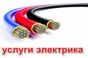 Электрик, услуги электрика. Днепр (Днепропетровск).