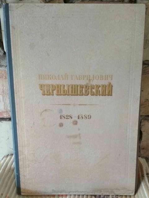 Николай гаврилович  чернышевский, 1955г, книга-папка, макси формат