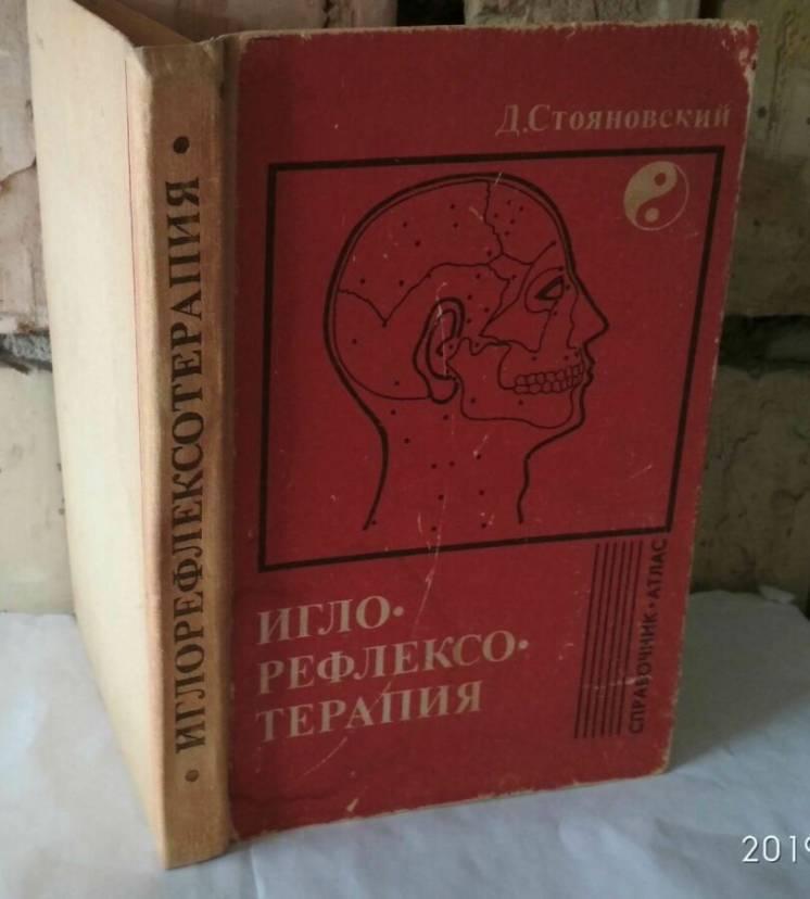 Стояновский, игло-рефлекто терапия, 1981г.