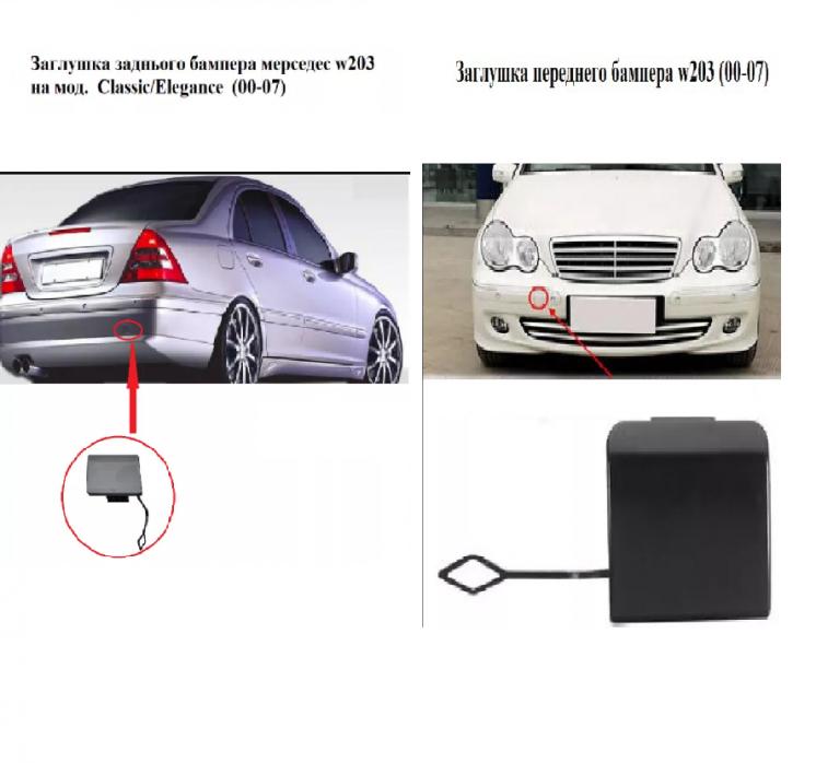 Заглушка бампера  мерседес / Mercedes W203/220